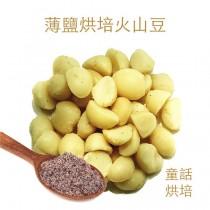 薄鹽烘培火山豆500公克