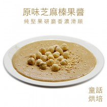 原味芝麻榛果醬600公克