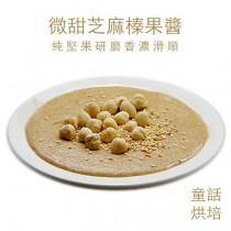 微甜芝麻榛果醬600公克