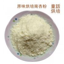 原味烘培南杏粉500公克
